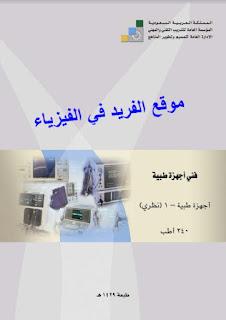 تحميل كتاب أجهزة طبية 1 نظري pdf، كتب الأجهزة الطبية