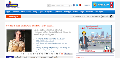 Webdunia Telugu