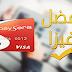 الأسئلة الشائعة و كل ما يخص بطاقة فيزا بايسيرا في الجزائر - هام جدا