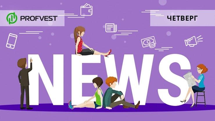 Новости от 14.05.20