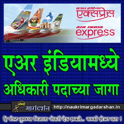 air india express, air india recruitment, airlines recruitment, jobs for hsc