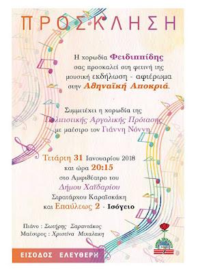 Εκδήλωση με την Χορωδία Φειδιππίδης στο Χαϊδάρι
