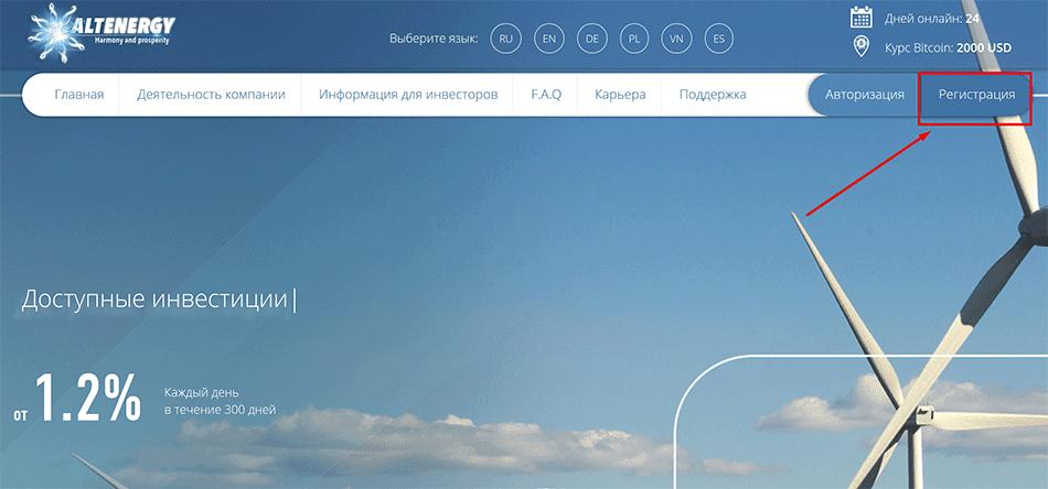Регистрация в Altenergy Ventures 2