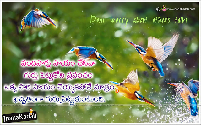 latest famous telugu inspirational quotes with hd