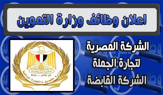اعلان وظائف وزارة التموين - الشركة العامة لتجارة الجملة