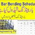 Bar Bending Schedule-BBS||What is Bar Banding Schedule| Basic |BBS|