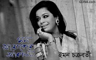 Mon Kharaper Akash - Iman Chakraborty