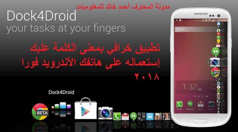 تطبيق خرافي بمعنى الكلمة عليك إستعماله على هاتفك الأندرويد فورا 2018