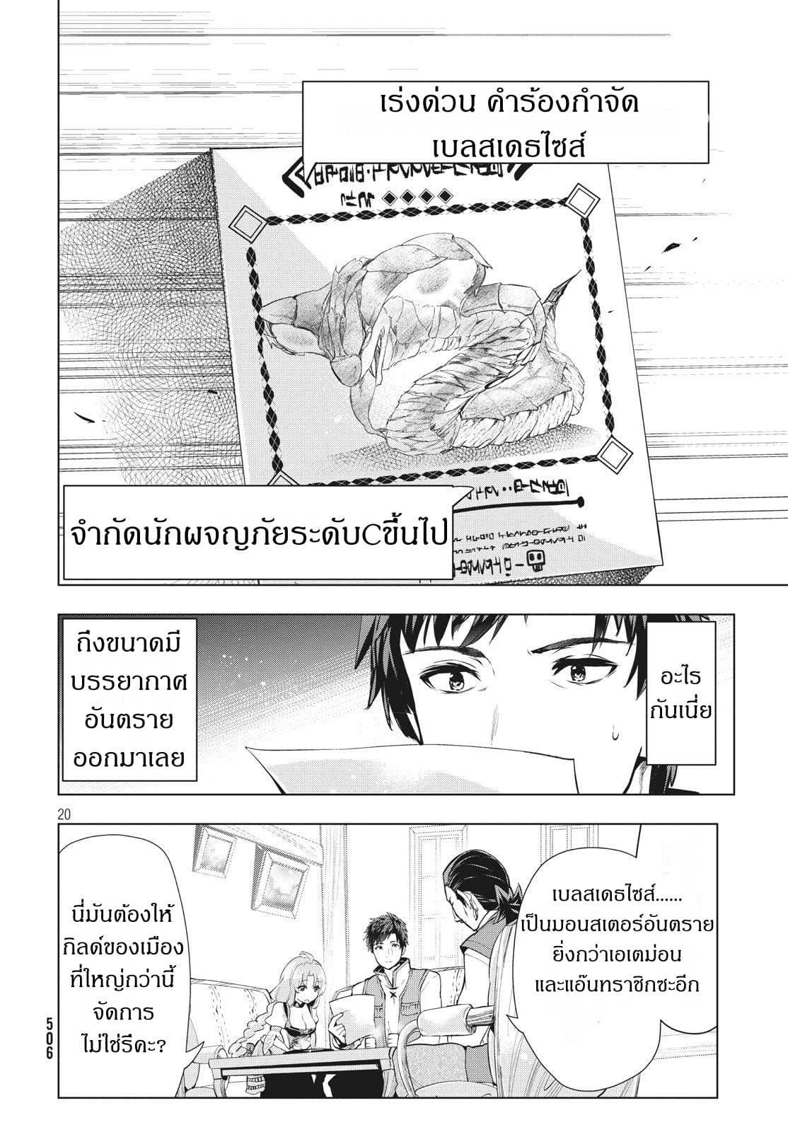 อ่านการ์ตูน Kaiko sareta Ankoku Heishi (30-dai) no Slow na Second ตอนที่ 3.4 หน้าที่ 6