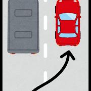 車線変更のイラスト