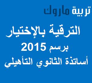 ترقية بالاختيار 2015