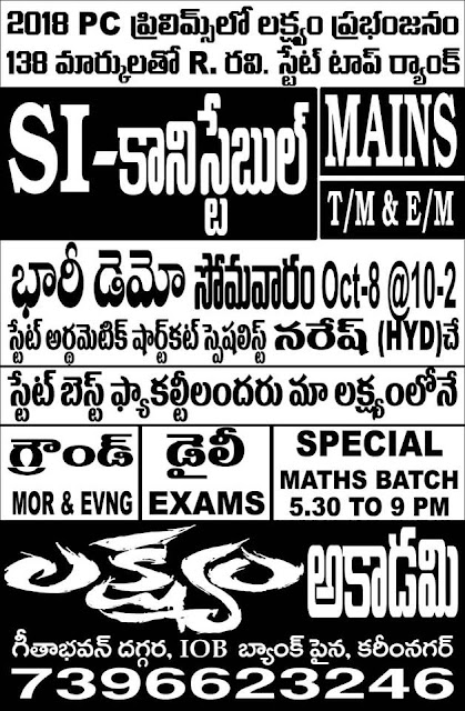 Free coaching for SI, Police Constables at LAKSHYAM ACADEMY, Karimnagar/2018/10/free-coaching-for-SI-Police-Constables-at-lakshyam-academy-karimnagar.html