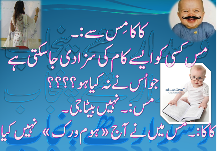 getty images and pictures: Urdu Joks(Funny Quotes in Urdu ...