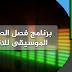 برنامج فصل الصوت عن الموسيقى