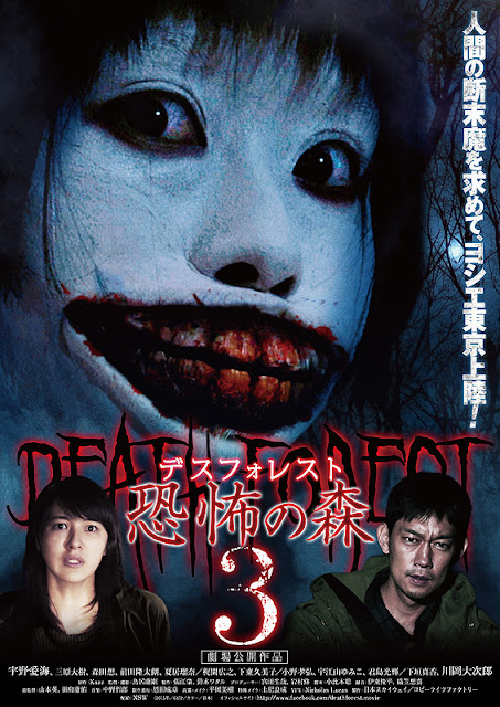 https://www.yogmovie.com/2018/05/death-forest-3-desu-foresuto-kyofu-no.html