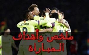 هدف برشلونة في مانشستر يونايتد في دوري ابطال اوروبا