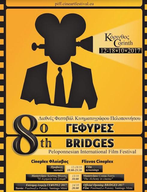 Σε Κόρινθο & Ναύπλιο το 8ο Διεθνές Φεστιβάλ Κινηματογράφου Πελοποννήσου «Γέφυρες»