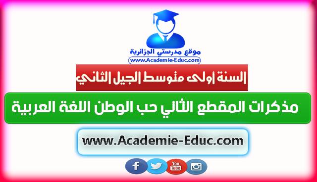 مذكرات المقطع الثاني حب الوطن اللغة العربية للسنة اولى متوسط الجيل الثاني