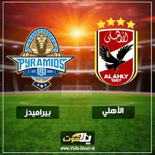 بث مباشر مشاهدة مباراة الاهلي وبيراميدز اليوم 4-1-2019 في الدوري المصري الممتاز