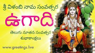 Lord Sri Rama Ugadi Festival greetings HD