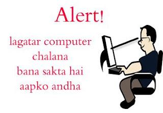 https://www.hindi2hindi.com/2018/08/computer-se-aanko-ko-lal-hone-se-bachaye.html