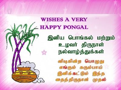 Pongal Images for Facebook 2017