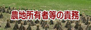 農地所有者等の責務