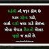 Best Gujarati Shayari In Gujarati_Shayari Ka Khajana