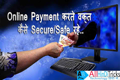 online payment safe kaise kare
