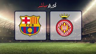 مشاهدة مباراة جيرونا وبرشلونة بث مباشر 06-03-2019 كأس السوبر الكتالوني