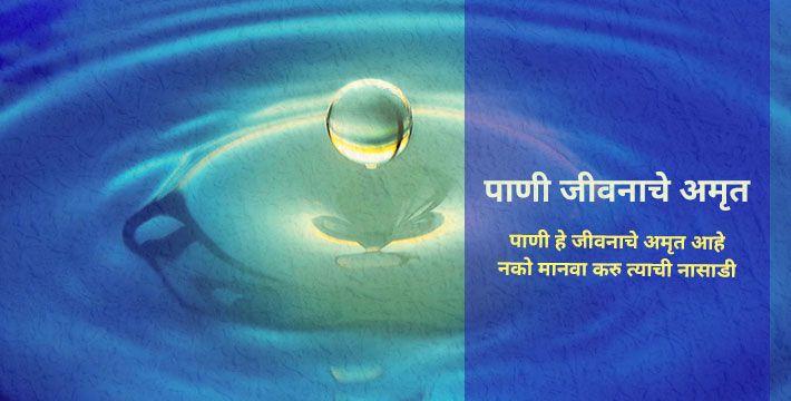 पाणी जीवनाचे अमृत