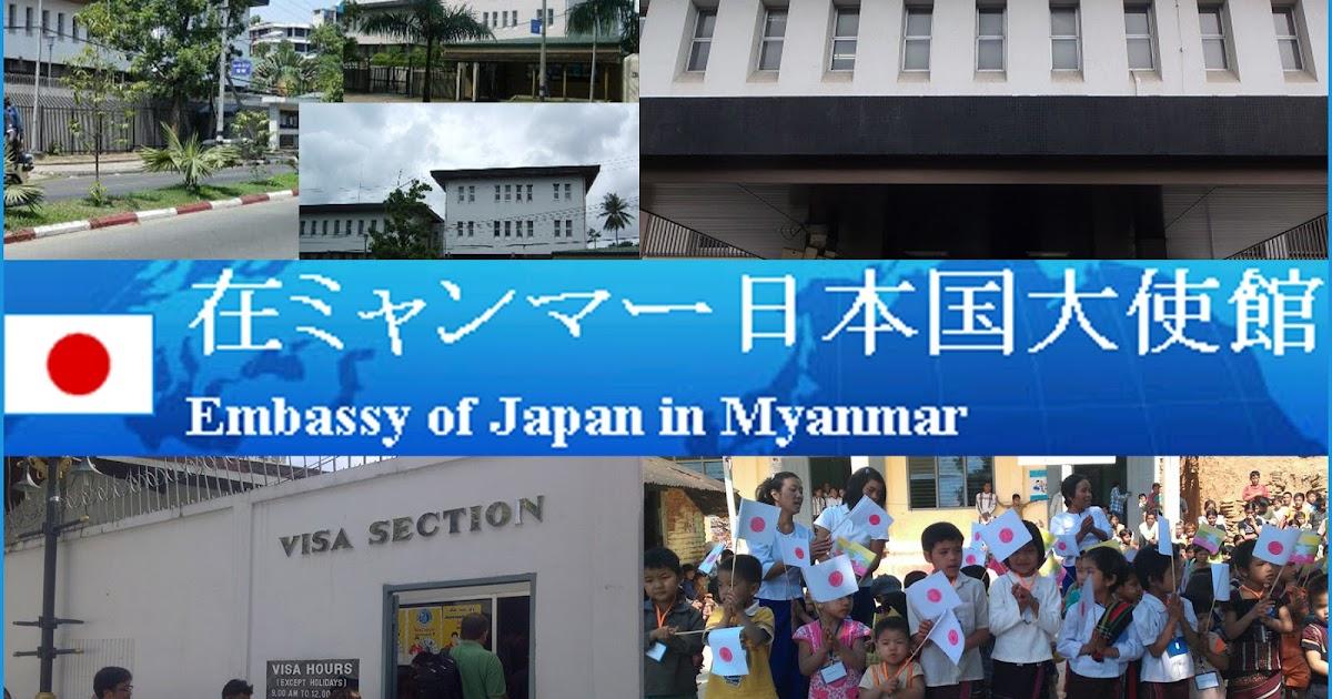 オンラインサービス業のニュース: 在ミャンマー日本国大使館から 最新 ...