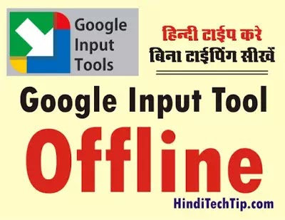 hindi typing software free download full version for windows 10