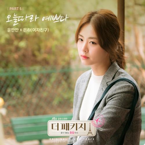 Yun DDan DDan, EUNHA (GFRIEND) – The Package OST Part.5