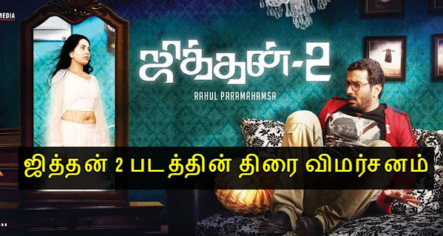 Jithan 2 Review