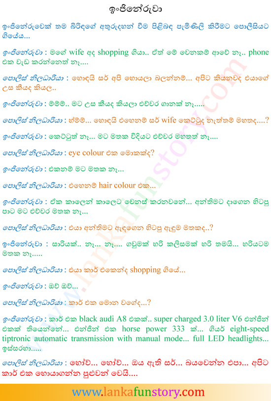 Sinhala Jokes-Engineer