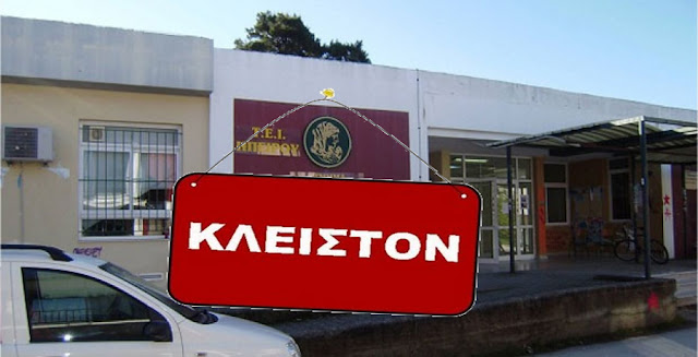 Δημοτικό Συμβούλιο Ηγουμενίτσας: Ψήφισμα σχετικά με την προωθούμενη κατάργηση του Τμήματος Διοίκησης Επιχειρήσεων