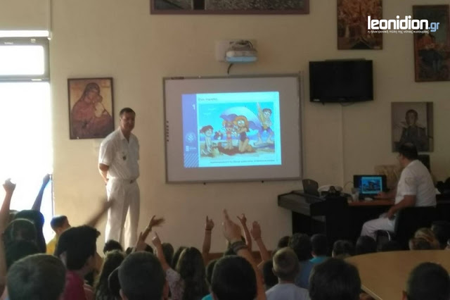 Το Λιμεναρχείο Ναυπλίου ενημέρωσε τους μαθητές του Δημοτικού Σχολείου Λεωνιδίου