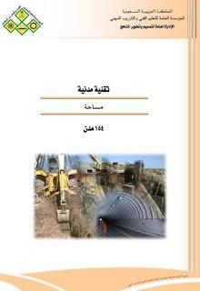 كتاب مساحة لتخصص التقنية المدنية pdf