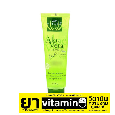 Vitara Aloe Vera Cool gel plus 120g