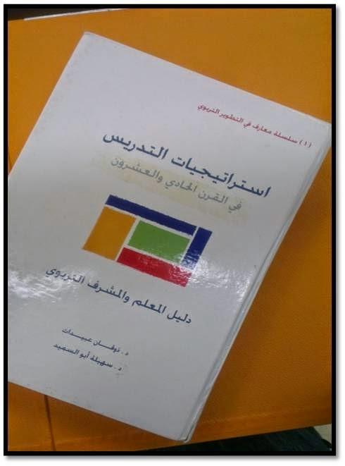 تحميل كتاب استراتيجيات التدريس في القرن الحادي والعشرين ذوقان عبيدات