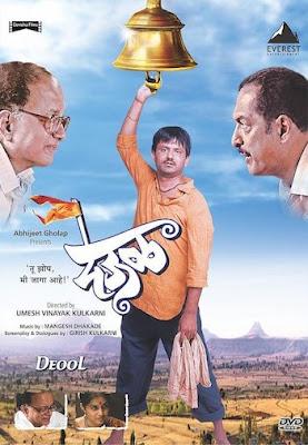 Deool 2011 Marathi 720p WEBRip 990MB