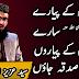 Nabi ﷺ Ke Pyare Hain Yaar Sare Nabi ﷺ Ke Pyaron Pe Sadqe Jaun | Naqabat by Syed Aziz ur Rehman Shah