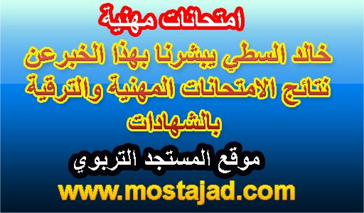 خالد السطي يبشرنا بهذا الخبرعن نتائج الامتحانات المهنية والترقية بالشهادات