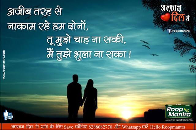 हिंदी शायरी - Hindi Shayari Love