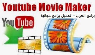 تنزيل برنامج تصميم الفيديو للكمبيوتر Youtube Movie Maker