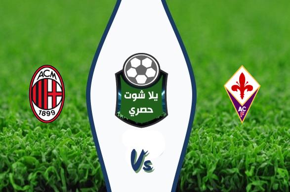 مشاهدة مباراة ميلان فيورنتينا بث مباشر اليوم 22/02/2020 الدوري الإيطالي