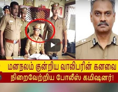 Chennai cop viswanathan fulfilled mentally challenged boys dream