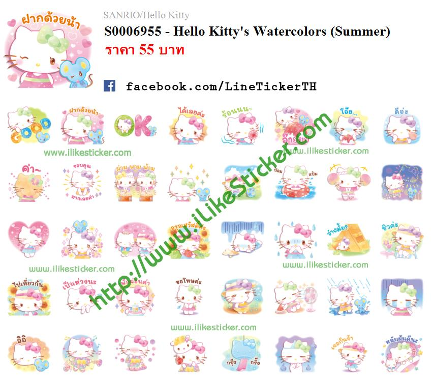 Hello Kitty's Watercolors (Summer)