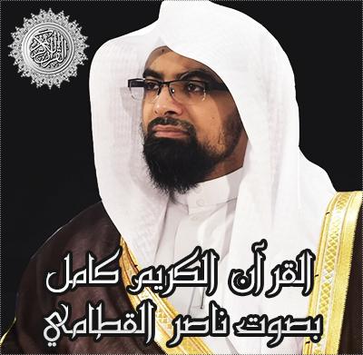تحميل القران الكريم كامل بصوت الشيخ ناصر القطامي mp3 برابط واحد